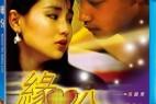 [缘份][HD-MP4/1.46G][国语中字][720P][香港女神张曼玉经典系列电影]
