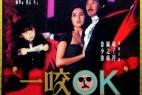 [一咬OK][720p][HD-mkv/1.7G][国粤双语中字]