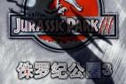 [侏罗纪公园3][BD-MKV/1.81GB][国英双语中字][1080P][最震撼眼球恐龙]