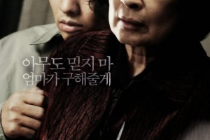 [母亲][BD- MKV/1.76GB][韩语中字][1080P][豆瓣8.3高分 荣获亚洲电影大奖12项]