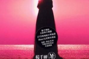 [杨千嬅2011小型音乐会][BD- MKV/2.05GB][粤语][1080P][杨千嬅的小经典大世界 超过2小时27首现场超水准演译]