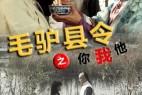 [毛驴县令之你我他][1080p][HD-mkv/1.8G][国语中字]