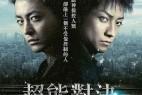 [恶魔之瞳][BD- MKV/1.73GB][国日双语中字][1080P][日本电影票房冠军]