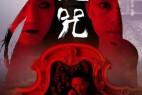 [诡咒][HD-MP4/1.15GB][国语中字][1080P][对渣男的恨汇聚成了这本诅咒之书。]
