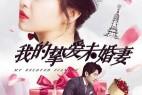 [我的挚爱未婚妻][WEB- MKV/1.19GB][国语中字][1080P][国产浪漫爱情故事]