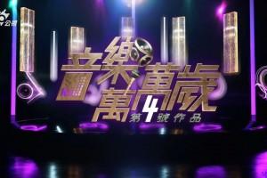 [音乐万万岁 第4号作品][HD-MKV/1.14GB][国语中字][1080P][創作歌手演唱經典作品]