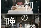 [最初的晚餐][HD-MP4/1.3G][日语中字][1080P][日本家庭温情片]