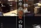 [纪实72小时 银座的酒屋的故事][HD-MP4/497MB][日语中字][720P][银座酒屋的人生百态]