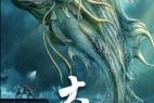 [大鱼][HD-MP4/1.1G][国语中字][1080P][人鱼虐恋演绎暗黑童话]