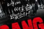 [帮派/Gang][HD-MP4/2.9G][首发韩语中字][1080P][韩版热血高校恶霸高中大乱斗]