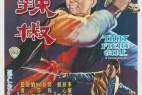 [紅辣椒][HD-MP4/1.39G][国语中字][720P][香港古装武侠电影]