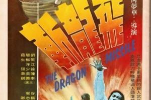 [飛龍斬][HD-MP4/1.23G][国语中字][720P][香港古装动作电影]