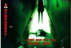 [黑楼孤魂][HD-MP4/1.35G][国语中字][720P][大陆悬疑/惊悚/恐怖电影]