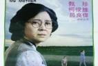 [我的妈妈][1080p][HD-mkv/3.43G][国语中字]
