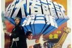 [倚天屠龙记之魔殿屠龙][HD-MP4/1.31G][国语中字][720P][香港科幻/古装万梓良/钟楚红电影]