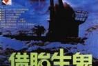 [借胎生鬼/隔世鬼奸情][720p][HD-mkv/1.79G][国语]