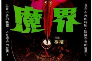[地獄沒有邊界][HD-MP4/1.21G][国语中字][720P][香港恐怖汤镇业电影]
