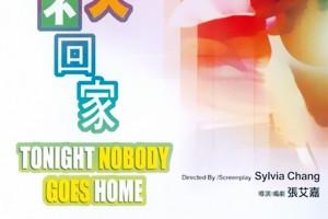 [今天不回家][1080p][HD-mkv/2.49G][国语中字]
