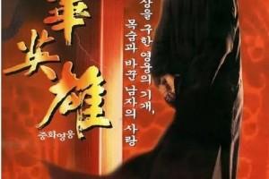 [中華英雄][HD-MP4/2.14G][粤语中字][1080P][香港郑伊健/舒淇动作电影]