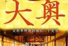 [大奧:女将军与她的后宫三千美男(][BD- MKV/1.8GB][日语中字][1080P][一个男女逆转颠覆历史的宫闱故事]