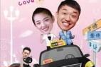 [珠城之恋][HD-MP4/778MB][国语中字][1080P][一个爱情故事,出租车司机周乐天机缘巧合爱上了搭.]