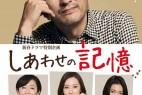 [幸福的记忆][HD-MP4/1.8G][日语中字][720P][互为家人各自幸福]