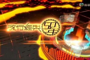 [流行经典50年.200315][HD- MKV/845MB][粤语][1080P][香港TVB经典节目]