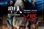 [圣人大盗][HD-MP4/3.4G][国语中字][1080P][赖雅妍/曾志伟主演区块链犯罪电影]
