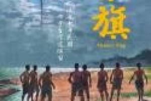 [祭旗][HD-MP4/2.1G][国语中字][1080P][用军人视角来看台湾30年变化]