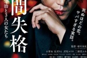 [人间失格太宰治和三个女人们][HD-MP4/2.4G][日语中字][1080P][万众期待小栗旬主演天才作家]