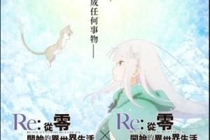 [Re从零开始的异世界生活冰结之绊][HD-MP4/1G][日语中字][720P][豆瓣7.3日本奇幻动漫]
