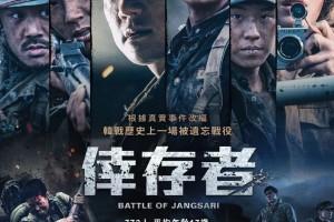 [长沙里:被遗忘的英雄们][BD- MKV/1.7GB][韩语中字][1080P][韩国精彩战争片]