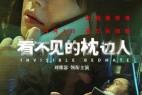 [看不见的枕边人][HD-MP4/1.2G][国语中字][1080P][刘雅瑟出演独居白领遭遇偷窥狂]
