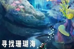 [寻找珊瑚海][WEB- MKV/1.0GB][英语中字][1080P][2020海洋环保纪录片]