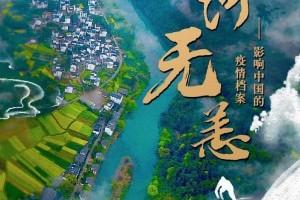[山河无恙——影响中国的疫情档案][WEB- MKV/902MB][国语中字][1080P][百年中国防疫史]