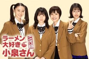 [爱吃拉面的小泉同学二代目][HD-MP4/1G][日语中字][720P][日本美食新片]