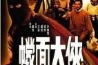 [幪面大侠][HD-MP4/1.69G][国语中字][720P][香港古装邵氏经典电影]