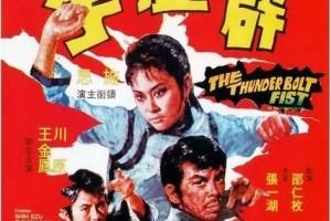 [霹雳拳][HD-MP4/1.31G][国语中字][720P][香港动作功夫邵氏经典电影]