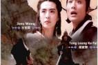 [水浒传之英雄本色][1080p][HD-mkv/1.49G][国语中字]