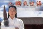 [镖行天下之瞒天过海][HD-MP4/1.16G][国语中字][720P][香港动作武侠电影]