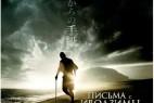 [硫磺岛战书][HD-MP4/2.48G][英语中字][1080P][欧美历史战争高分获奖电影]