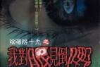 [阴阳路19之我对眼见到鬼][720p][HD-mp4/1.56G][国语中英字]