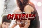 [女人的战争之窥视的眼睛][720p][HD-mp4/1.93G][韩语]