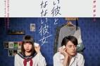 [杀不了的他与死不了的她][HD-MP4/2.1G][日语中字][720P][日本小年轻爱情青春片]