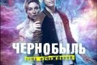 [切尔诺贝利禁区电影版结局三][HD-MP4/1.4G][俄语中字][1080P][俄罗斯科幻悬疑大片]