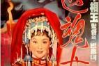 [艳女还魂][HD-MP4/1.33G][国语中字][720P][香港奇幻古装邵氏经典电影]