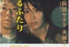 [卖梦的两人][HD-MP4/1.84G][中文字幕][1080P][日本高分犯罪获奖电影]