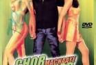 [警局盗宝][DVD- MKV/1.6GB][国印双语][720P][印度喜剧/动作电影]