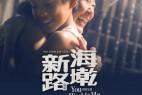 [海墘新路][HD-MKV/2.01GB][闽南语中字][1080P][马来西亚家庭的半传记电影]