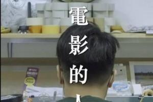 [数电影的人][HD-MP4/1G][国语中字][720P][电影胶卷修复者的日常]